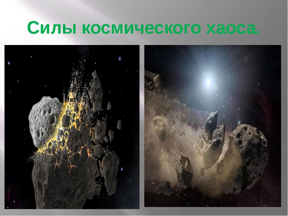 Силы космического хаоса.