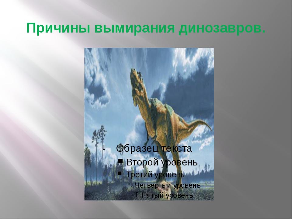 Причины вымирания динозавров.