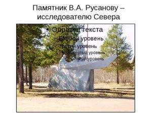 Памятник В.А. Русанову – исследователю Севера