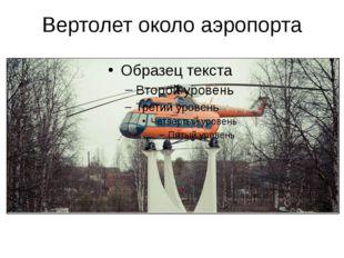 Вертолет около аэропорта