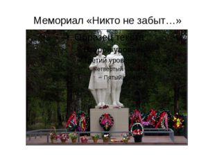 Мемориал «Никто не забыт…»
