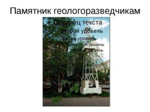 Памятник геологоразведчикам