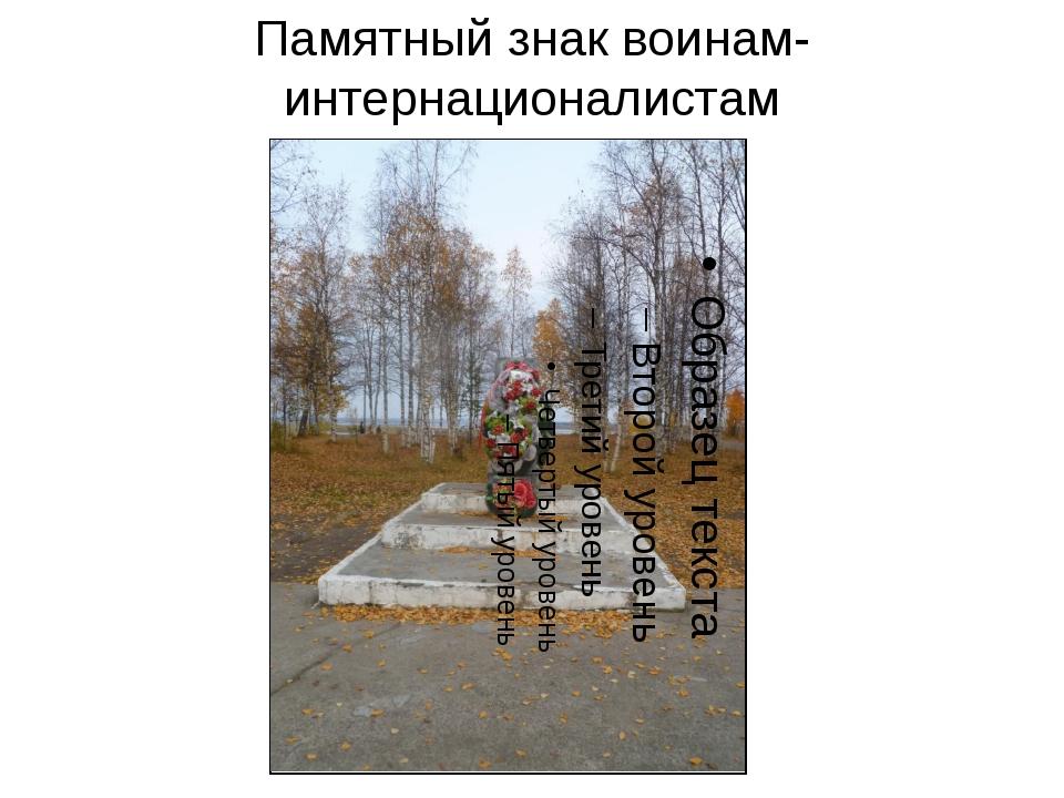Памятный знак воинам-интернационалистам