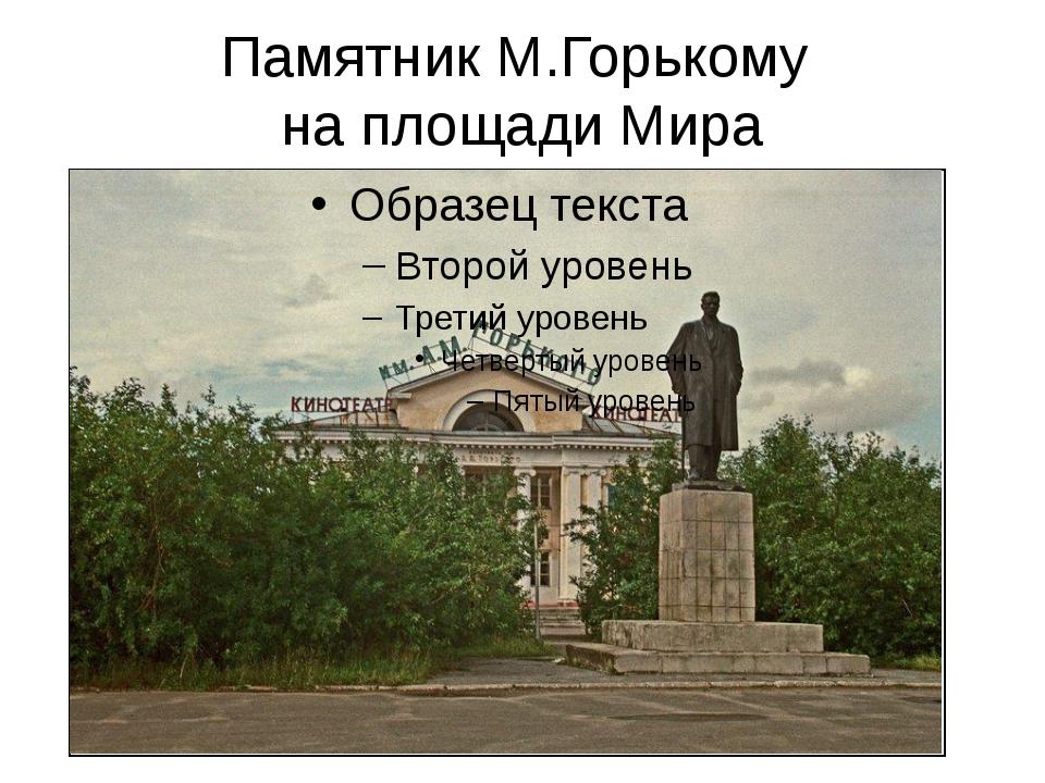 Памятник М.Горькому на площади Мира