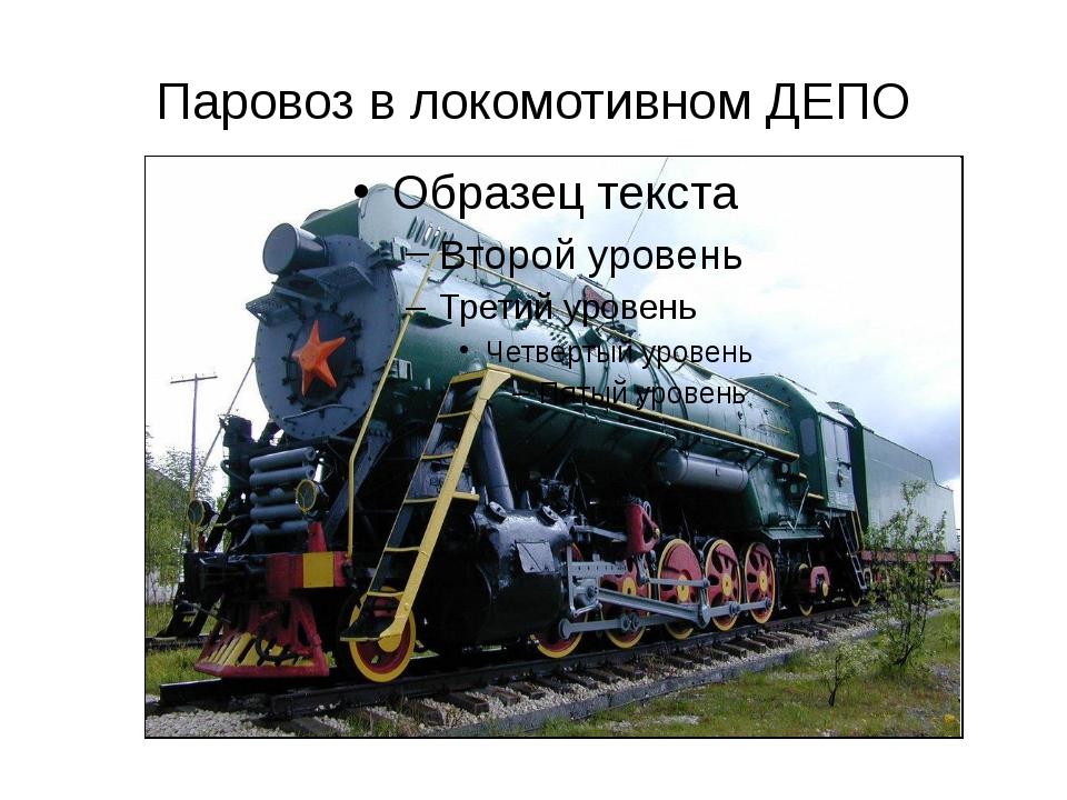 Паровоз в локомотивном ДЕПО