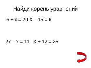 """Сравни длины, вставив вместо многоточия ... знаки """""""" или """"="""" 5 м 3 см ... 4 м"""