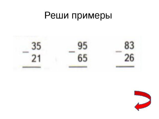 Реши примеры 54+32 = 25 + 67 = 39 + 58 = 91-18 =