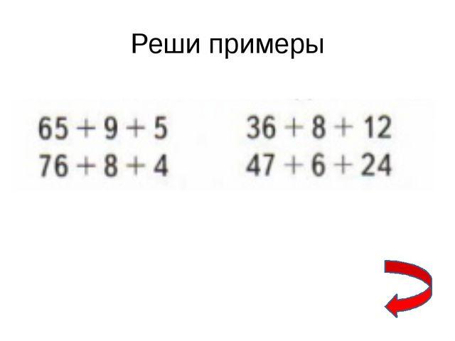 Реши примеры 23 + 18 – 7 =12 – 5 + 81 = 44 + 52 – 31 = 56 – 31 +28 =
