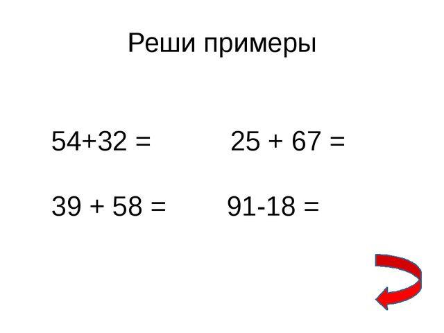 Найди корень уравнений 5 + х = 20Х – 15 = 6 27 – х = 11Х + 12 = 25