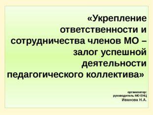 «Укрепление ответственности и сотрудничества членов МО – залог успешной деяте