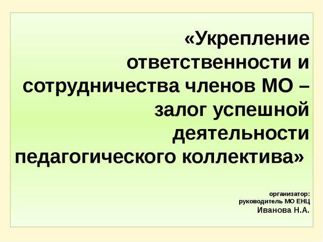 «Укрепление ответственности и сотрудничества членов МО – залог успешной деяте...