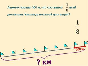 300 м