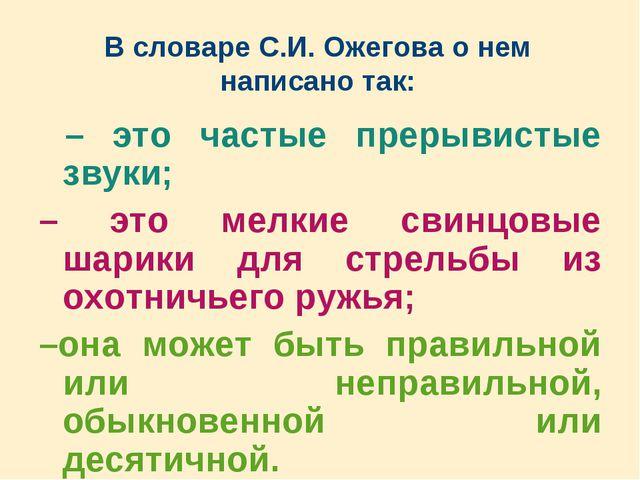 В словаре С.И. Ожегова о нем написано так: – это частые прерывистые звуки; –...