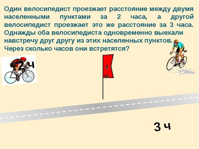 Один велосипедист проезжает расстояние между двумя населенными пунктами за 2...