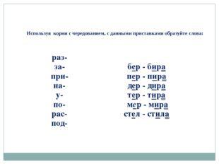Используя корни с чередованием, с данными приставками образуйте слова: раз-