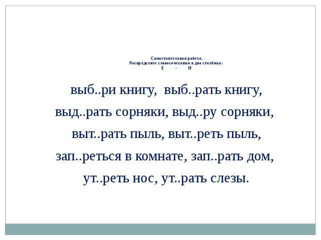 Самостоятельная работа. Распределите словосочетания в два столбика: Е - И вы...