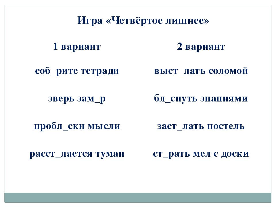 Игра «Четвёртое лишнее»  1 вариант 2 вариант соб_ритететради выст_латьсолом...