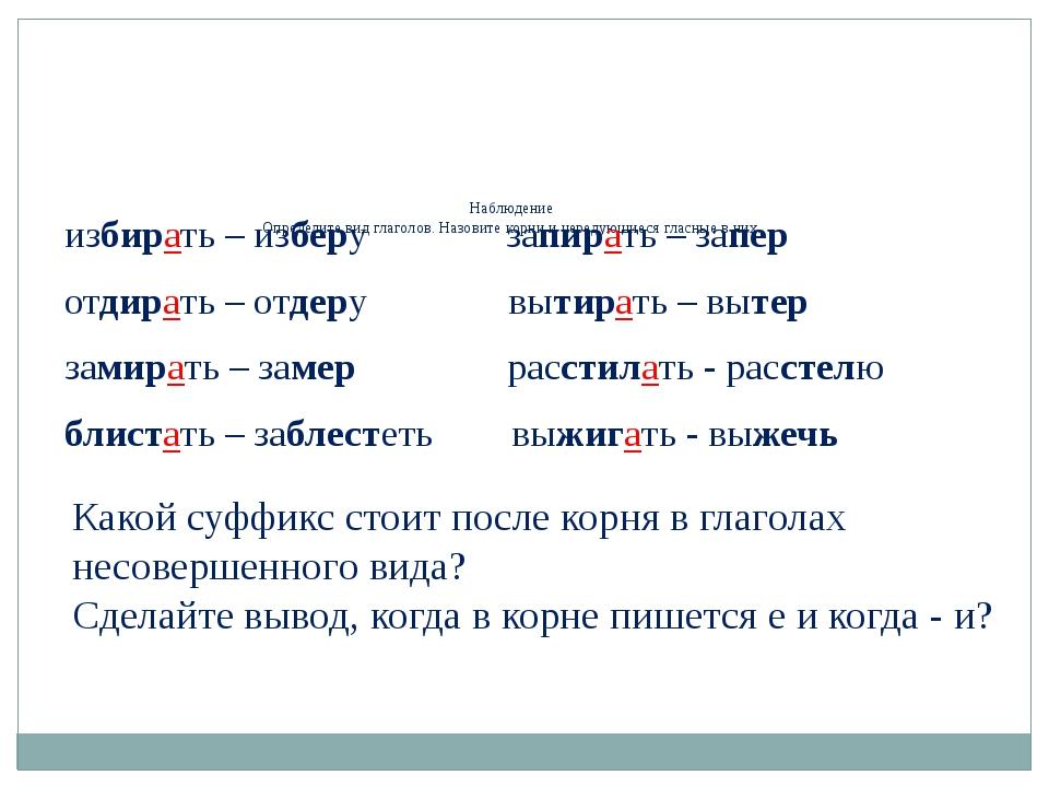 Наблюдение Определите вид глаголов. Назовите корни и чередующиеся гласные в...