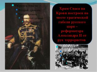 Храм Спаса на Крови построен на месте трагической гибели русского царя – реф