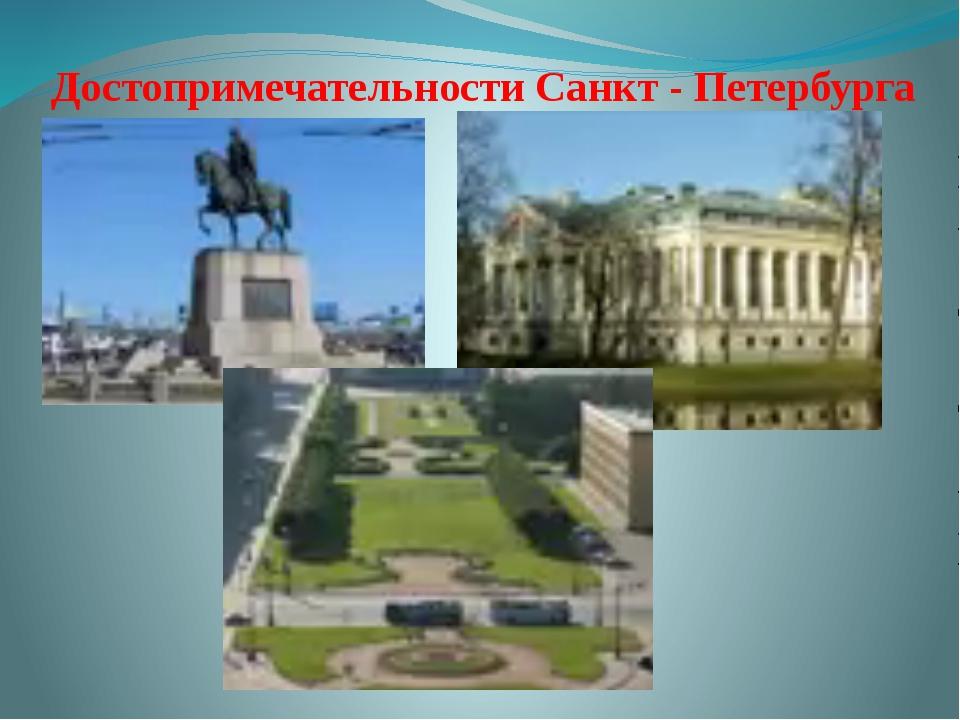 Достопримечательности Санкт - Петербурга