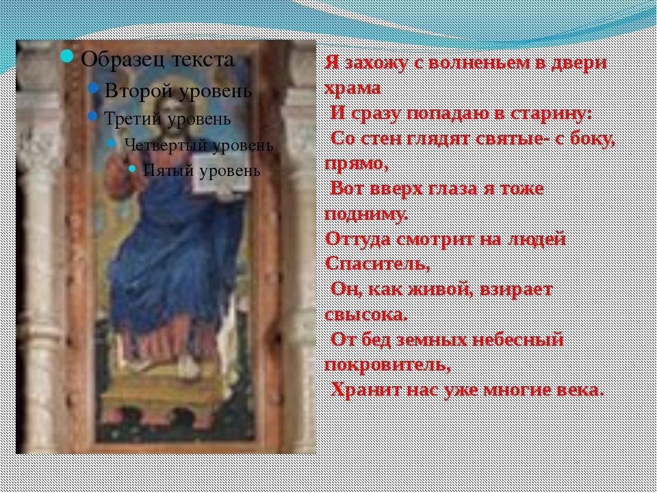Я захожу с волненьем в двери храма И сразу попадаю в старину: Со стен глядят...