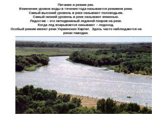 Питание и режим рек. Изменение уровня воды в течение года называется режимом