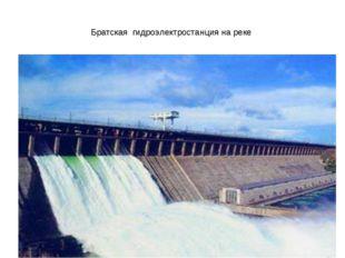 Братская гидроэлектростанция на реке