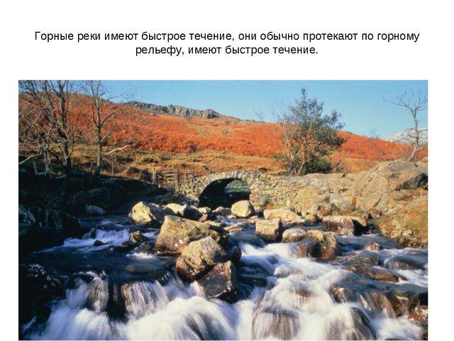 Горные реки имеют быстрое течение, они обычно протекают по горному рельефу, и...