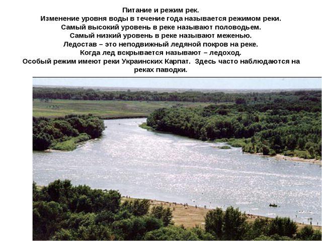Питание и режим рек. Изменение уровня воды в течение года называется режимом...