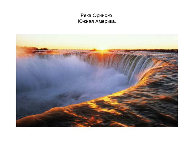 Река Ориноко Южная Америка.