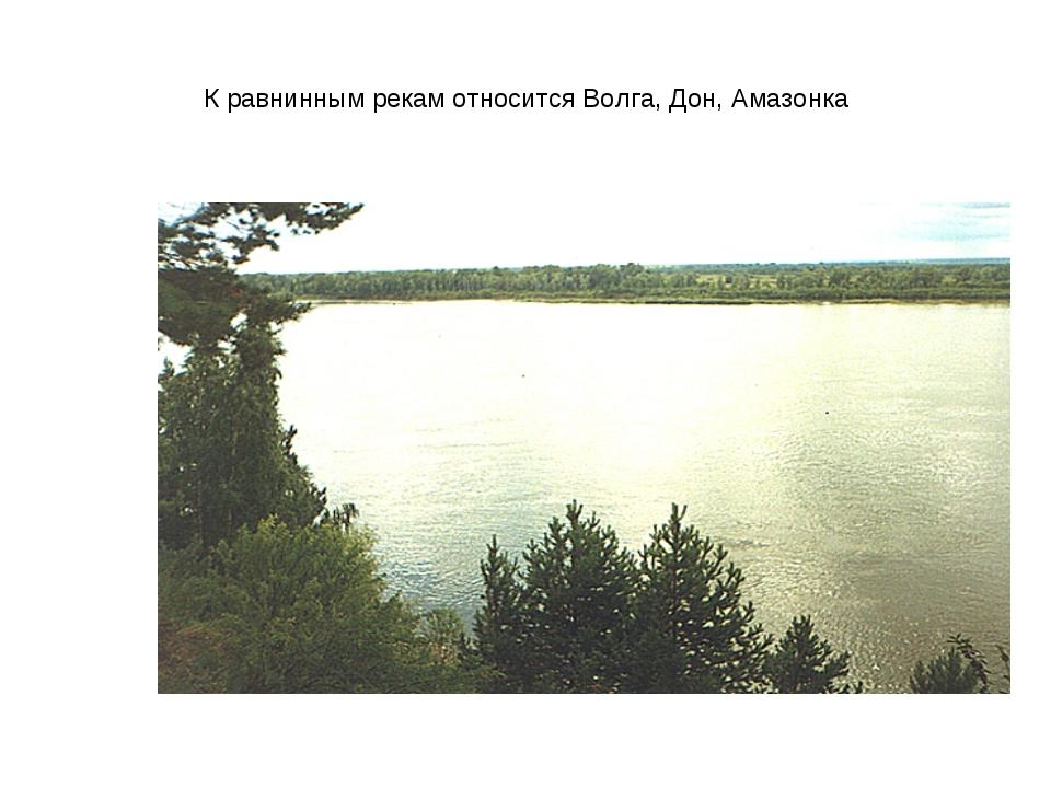 К равнинным рекам относится Волга, Дон, Амазонка