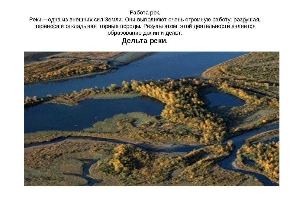 Работа рек. Реки – одна из внешних сил Земли. Они выполняют очень огромную ра...