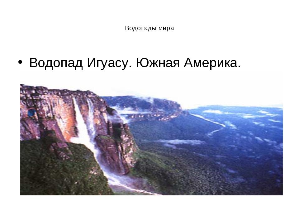 Водопады мира Водопад Игуасу. Южная Америка.