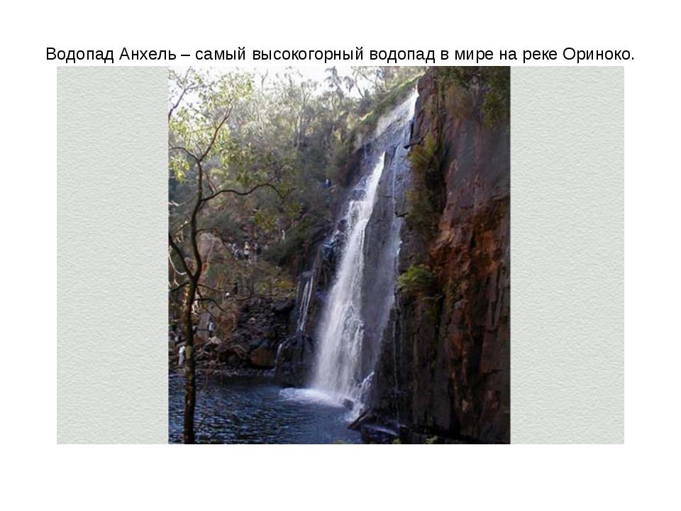 Водопад Анхель – самый высокогорный водопад в мире на реке Ориноко. Южная Аме...