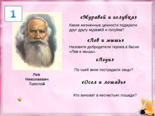 Лев Николаевич Толстой «Муравей и голубка» «Лев и мышь» «Лгун» «Осел и лошадь