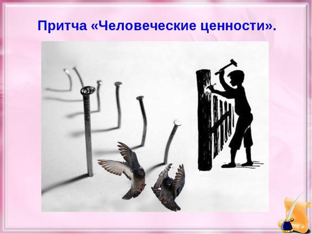 Притча «Человеческие ценности».
