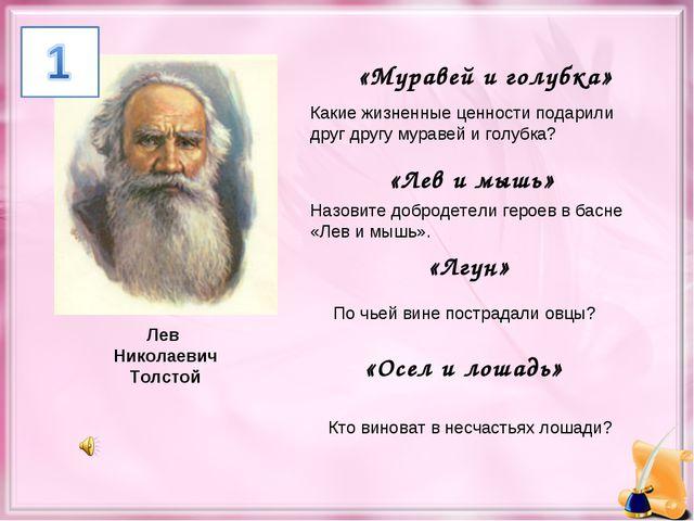 Лев Николаевич Толстой «Муравей и голубка» «Лев и мышь» «Лгун» «Осел и лошадь...