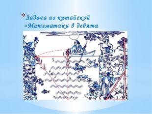 Задача из китайской «Математики в девяти книгах»