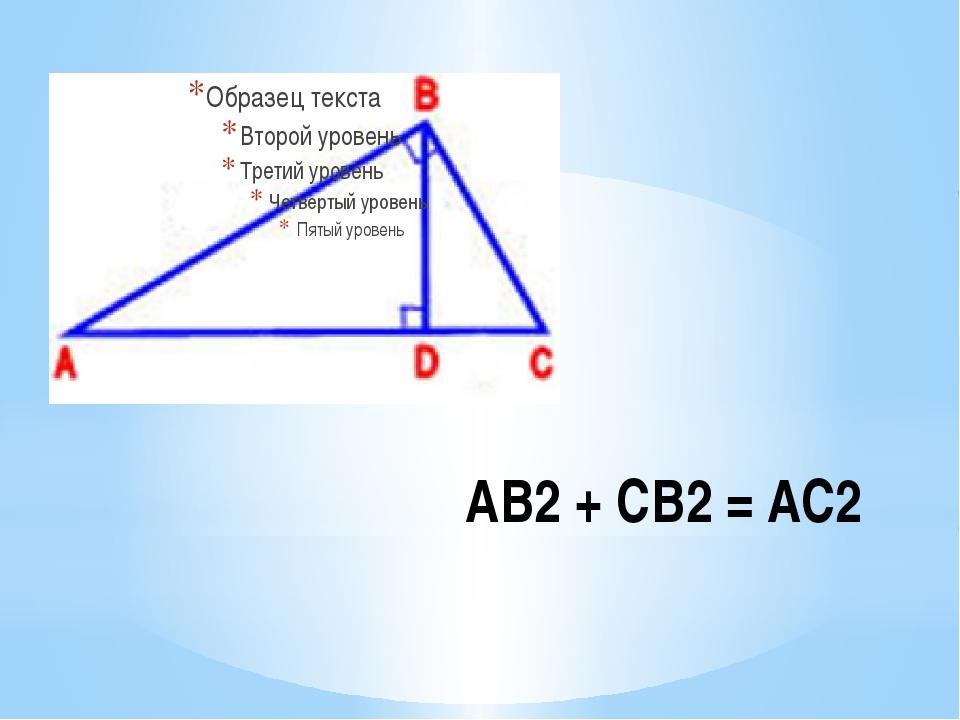 АВ2 + СB2 = AC2