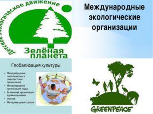 Международные экологические организации