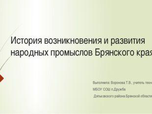 История возникновения и развития народных промыслов Брянского края Выполнила:
