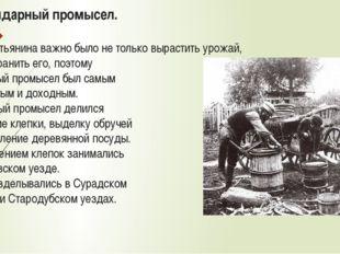 1.4. Бондарный промысел. Для крестьянина важно было не только вырастить урожа