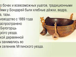 Помимо бочек и всевозможных ушатов, традиционными изделиями у Бондарей были х
