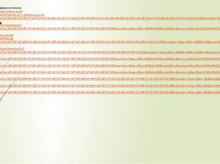 Ссылки на используемые источники http://admin.bryansk.ru/istoriko-kul-turni