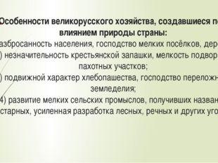 Особенности великорусского хозяйства, создавшиеся под влиянием природы стран