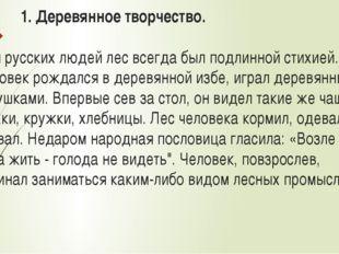 1. Деревянное творчество. Для русских людей лес всегда был подлинной стихией