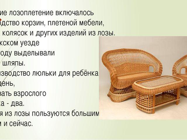 В понятие лозоплетение включалось производство корзин, плетеной мебели, детск...