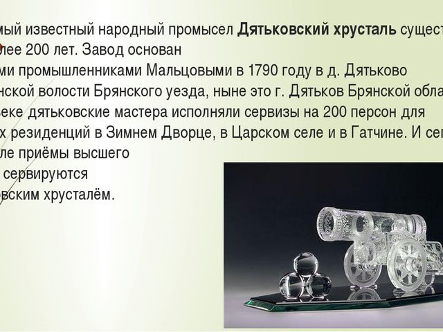 1.8 Самый известный народный промысел Дятьковский хрусталь существует уже бол...