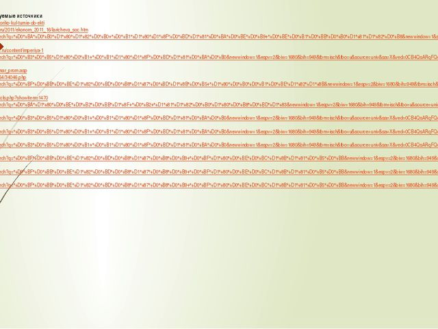 Ссылки на используемые источники http://admin.bryansk.ru/istoriko-kul-turni...