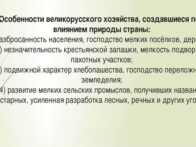 Особенности великорусского хозяйства, создавшиеся под влиянием природы стран...